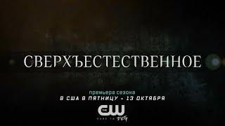 Русское промо 13-го сезона «Сверхъестественного»