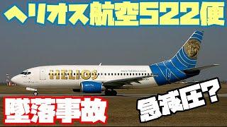 【ゆっくり解説】世界で起きた航空機事故【#4 ヘリオス航空522便墜落事故】