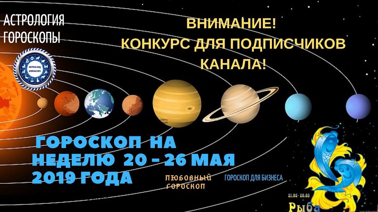 Рыбы. Гороскоп на неделю с 20 по 26 мая 2019. Любовный гороскоп. Гороскоп для бизнеса.