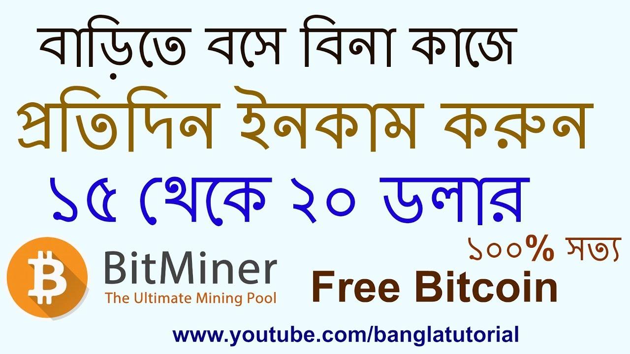 how to earn bitcoins bangla tutorial video