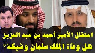 اعتقال الأمير أحمد بن عبد العزيز هل وفاة الملك سلمان وشيكة Youtube