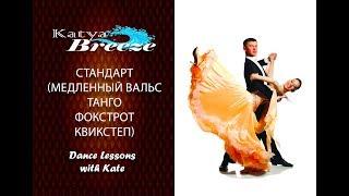 Урок бального танца (Стандарт) - Медленный вальс, Танго, Фокстрот, КвикСтэп