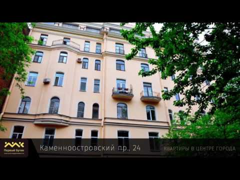 Каменноостровский пр., 24  Цена: 155 000 000 Р  Метраж: 407 М2