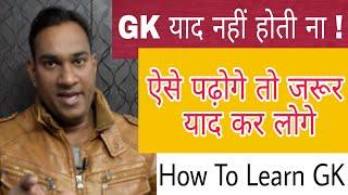 How To Learn Gk GS | How to prepare Gk easily | ऐसे पढ़ोगे तो जरूर याद कर लोगे | How To Study GK