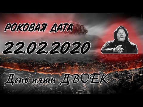 22 Февраля 2020 | роковая дата 22.02.2020 | предсказания Ванги ВСЯ ПРАВДА