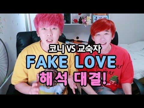 코니 vs 교숙자, 방탄소년단 BTS Fake love 가사 영어 번역 대결 // Coni vs Kyo BTS Fake love lyrics translation battle