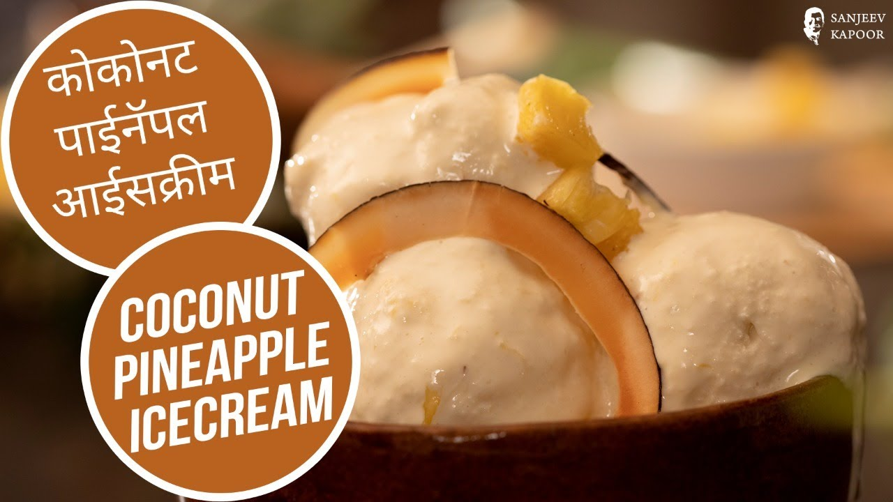 कोकोनट पाईनॅपल आईसक्रीम | Coconut Pineapple Icecream | Sanjeev Kapoor Khazana