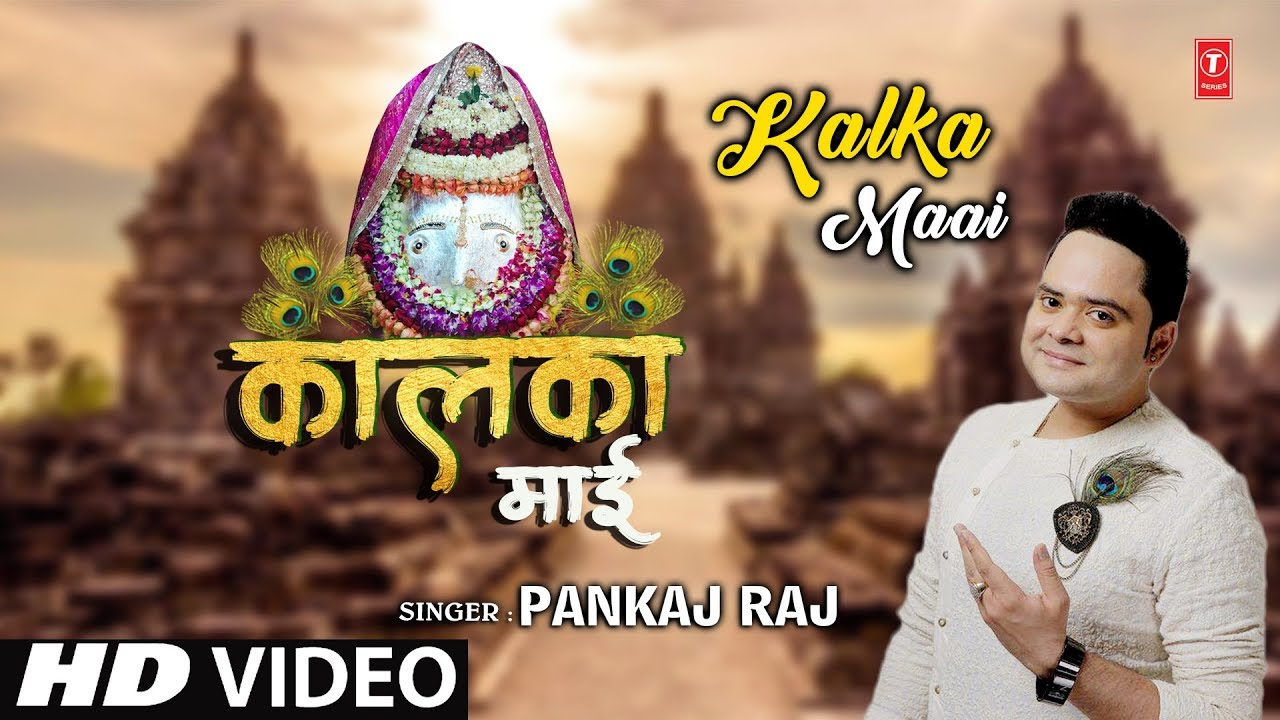 कालका माई II PANKAJ RAJ II Kalka Maai II New Latest Devi Bhajan I Full HD Video Song