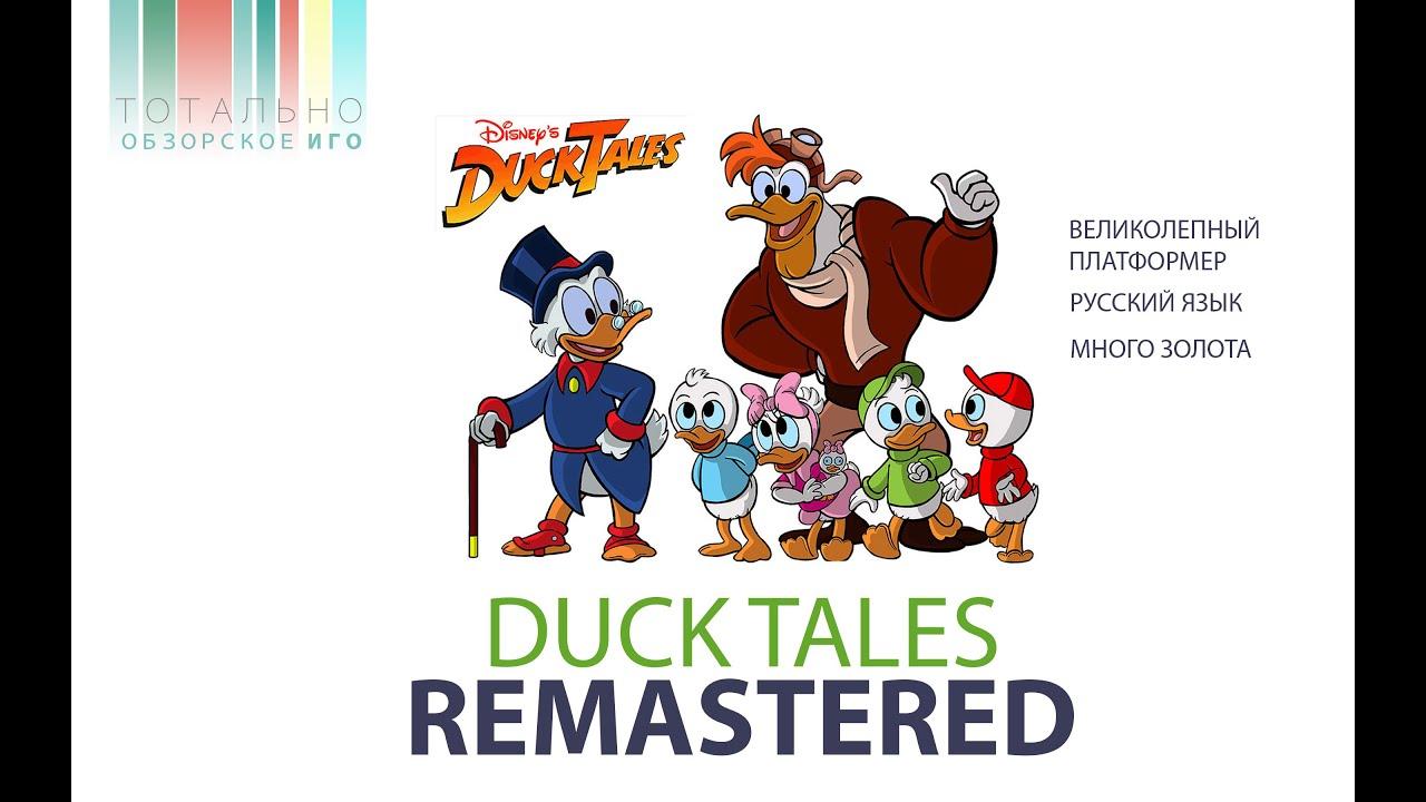 DuckTales: Remastered скачать на андроид …