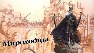 Путешествие в Молодые королевства (