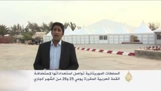 موريتانيا تواصل استعداداتها لاستضافة القمة العربية