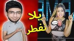 البنت الفطرت اكتر من 2000 صائم في رمضان .. ( خد موز