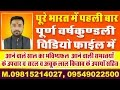 Online Janam Kundli in Video format frist time in india with Lal kitab Upay