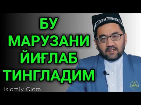 Йиглаб Тенгладим - Нуриддин Домла