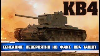 World of Tanks  ВТОРАЯ ЧАСТЬ НАГИБА НА КВ4, КОМАНДИР В 13 ЛЕТ, РАНДОМНЫЕ УНИЧТОЖЕНИЯ, КВ4 КАК УБИЙЦА