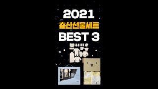 출산선물 추천 BEST3
