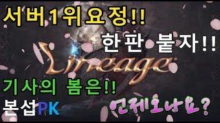 ▶[폭군] 서버1위요정과 한판승부!! 어레인본섭PK 꿀잼♪ 리니지 Ω Lineage 暴君