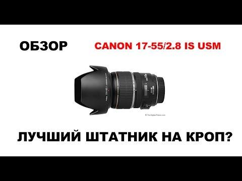 Лучший объектив для кропа Canon EF-S 17-55/2.8 IS USM обзор