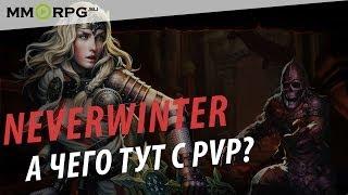 Neverwinter Online: А чего тут с PvP? via MMORPG.su