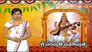 Sri Saraswathi Namosthuthe - Vasant Panchami Special Program_Part 2