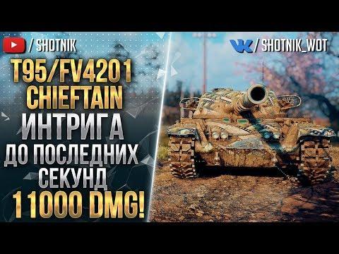 T95/FV4201 Chieftain - 11000 УРОНА, ИНТРИГА ДО САМОГО КОНЦА