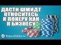 Дасти Шмидт | Относитесь к покеру как к бизнесу. Обзор