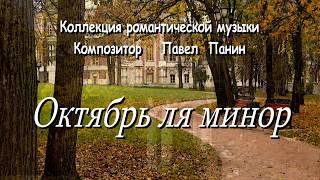 Романтическая музыка Панин Павел & Октябрь ля минор