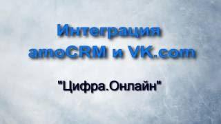 Интеграция amoCRM и ВКонтакте