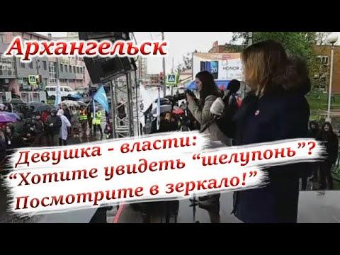 """""""ПУТИНА - В ОТСТАВКУ!"""" Народ просыпается. Невероятно мощное выступление на митинге в Архангельске."""