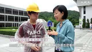 Publication Date: 2019-09-04 | Video Title: 【9.1大專罷課】專訪中大學生會會長蘇浚峰