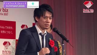 Gambar cover Ruby bizグランプリ2017FinTech賞/コインチェック株式会社