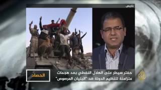 الحصاد 2017/1/6- ليبيا.. حفتر وتنظيم الدولة