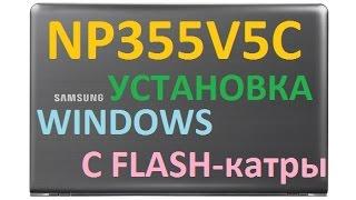 Как настроить BIOS ноутбука Samsung np355v5c для установки Windows 7, 8, 10 с флешки