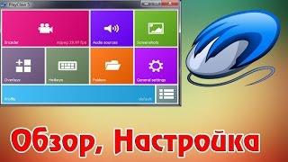 PlayClaw 5 - Программа Видеозахвата, Обзор, Настройки для ГЕЙМЕРА!(Группа в VK!(ПОДПИШИСЬ) http://vk.com/legaufa Ставьте лайки если вам понравилось, подписывайтесь,если хотите видео..., 2014-09-12T13:20:39.000Z)