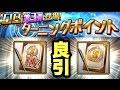 【プロスピA】Sランク契約書(実質)2枚使用!OB第3弾ターニングポイント!【プロ野球スピリッツA】#250