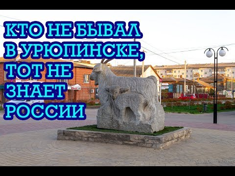 ВЛОГ-ПРОГУЛКА ПО ИНТЕРЕСНЫМ МЕСТАМ!ГОРОД #УРЮПИНСК!!!