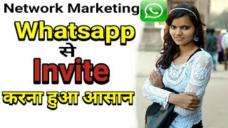 MLM : WhatsApp se invitation kaise karen ! How to Invitation call