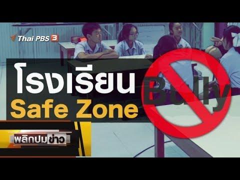 โรงเรียน Safe Zone Bully - วันที่ 26 Dec 2019