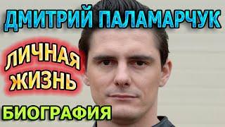 Дмитрий Паламарчук - личная жизнь, жена, дети. Актер сериала Подсудимый