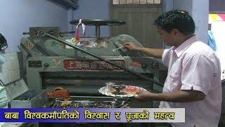 बाबा विश्वकर्माप्रतिको विश्वास र पूजाको महत्व !! Sagarmatha Report