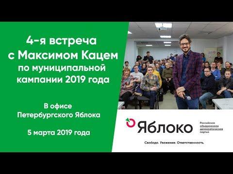 Встреча №4 с Максимом Кацем о муниципальной кампании в СПб (камера в зале)