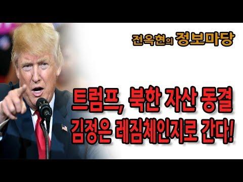트럼프, 북한 6300만달러 자산 동결… 김정은 레짐체인지로 간다! / 신의한수