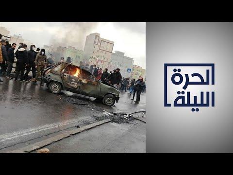 إيران.. النظام يعترف بقمع وقتل المتظاهرين في احتجاجات نوفمبر  - 23:58-2020 / 5 / 31