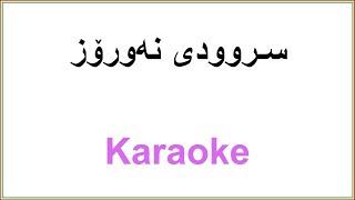 Kurdish Karaoke: Nawroz سـروود بۆ منداڵان ـ نهورۆز