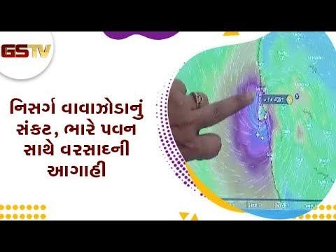 નિસર્ગ વાવાઝોડાનું સંકટ, ભારે પવન સાથે વરસાદની આગાહી | Gstv Gujarati News