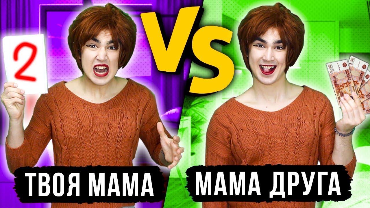 ТВОЯ МАМА VS МАМА ДРУГА ( КАЖДАЯ МАМА ТАКАЯ )