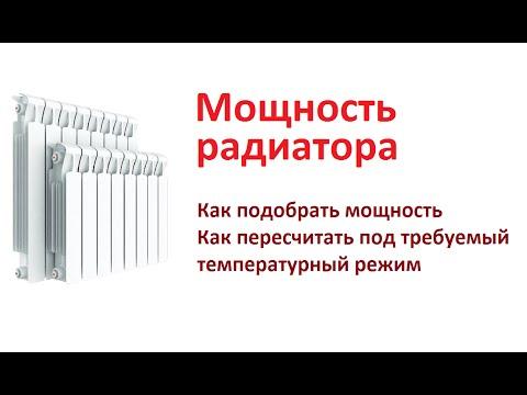 Мощность радиатора: как произвести пересчет.
