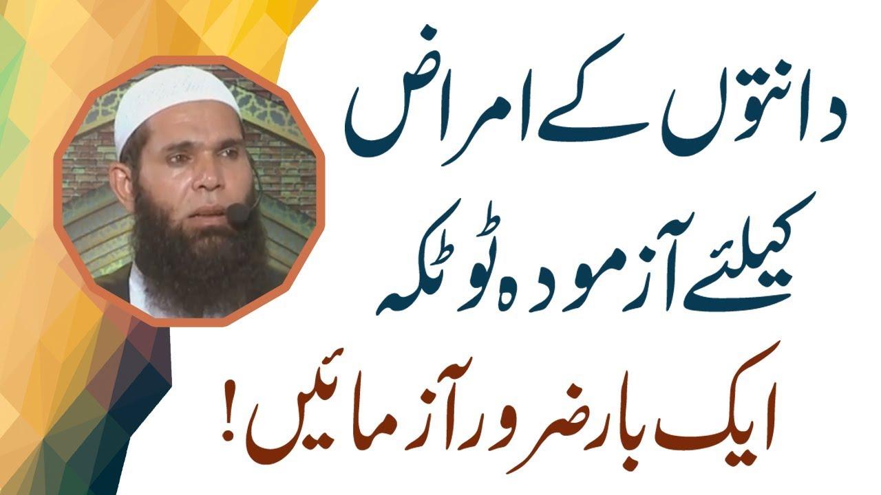 totka az urdu fogyáshoz