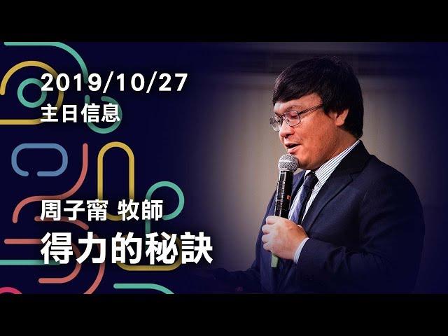 20191027主日信息 周子甯 牧師「得力的秘訣」