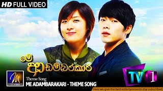 Me Adambarakari - Theme Song - Gayan & Shanika